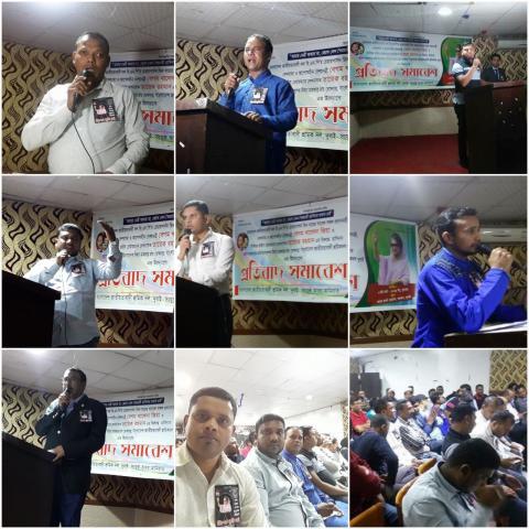 বাংলাদেশ জাতীয়তাবাদী শ্রমিক দল, ইউ,এ,ই, দুবাই শাখা'র উদ্যোগে আয়োজিত প্রতিবাদ সভা উনুষ্ঠিত হয়।