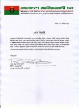 ঢাকা মহানগর উত্তর ও দক্ষিন বিএনপির নবগঠিত কমিটি