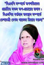 বেগম খালেদা জিয়ার সাক্ষাৎকার_১৬ নভেম্বর ২০১৬